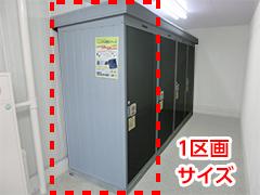 レンタル収納Bタイプ[1区画サイズ]