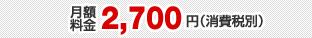 月額料金2,700円(消費税別)