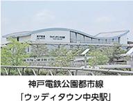 写真:神戸電鉄公園都市線「ウッディタウン中央駅」