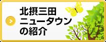 北摂三田ニュータウンの紹介