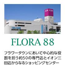 フローラ88